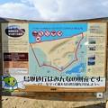 Photos: 鳥取砂丘の案内図