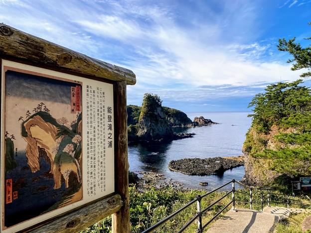 安藤広重も描いた「能登滝之浦」