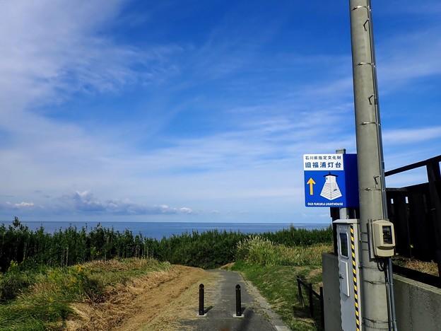 旧福浦灯台への遊歩道
