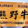 Photos: 熊野牛証明