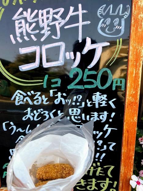 熊野牛コロッケ