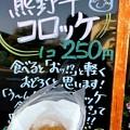 Photos: 熊野牛コロッケ