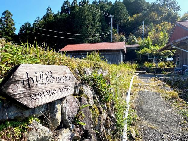 世界遺産 熊野参詣道小辺路