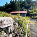 Photos: 世界遺産 熊野参詣道小辺路