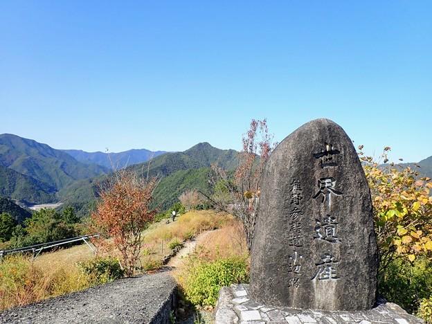 Photos: 熊野古道 小辺路 世界遺産石碑