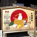 牛窓神社今年の絵馬