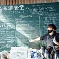 Photos: 玉津食堂の今日のメニュー