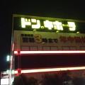 Photos: ドン・キホーテの看板