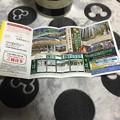 Photos: 日帰りバス旅行