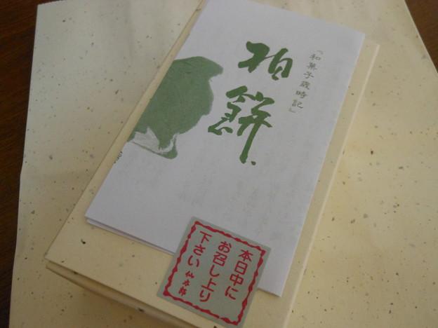 仙太郎*柏餅1