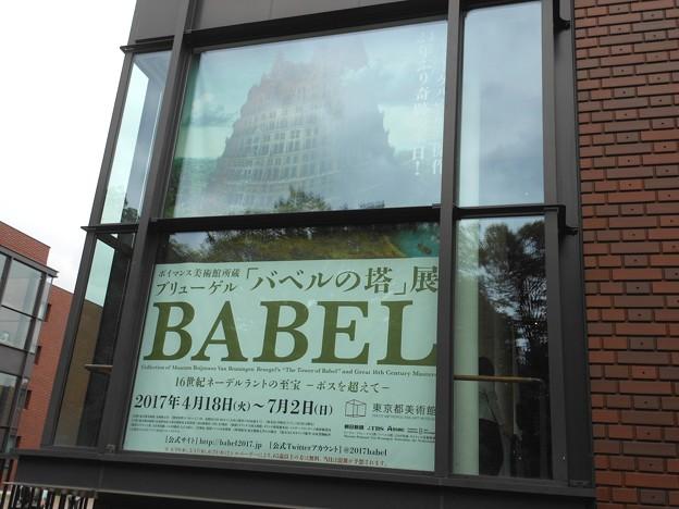 東京都美術館*バベルの塔展2