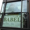 Photos: 東京都美術館*バベルの塔展2