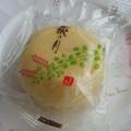 Photos: 【仙台銘菓】萩の月@菓匠三全5