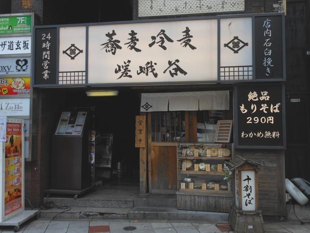 蕎麦 冷麦 嵯峨谷 渋谷店1