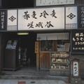写真: 蕎麦 冷麦 嵯峨谷 渋谷店1