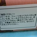写真: 足立音衛門*王様のフルーツケーキ2