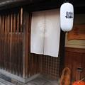 Photos: 粟 ならまち店1