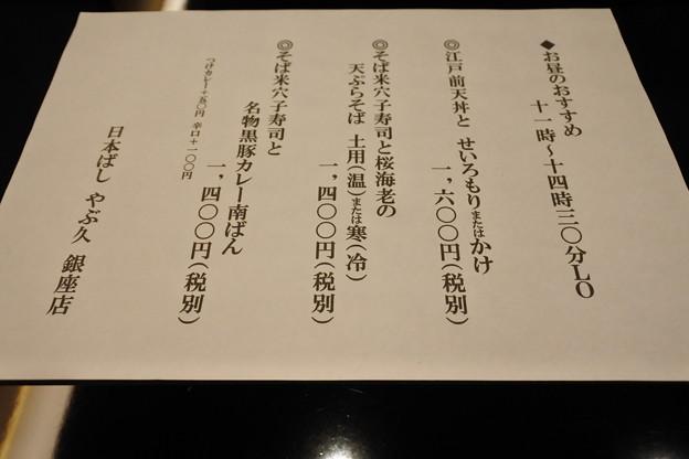 日本ばし やぶ久 銀座店1