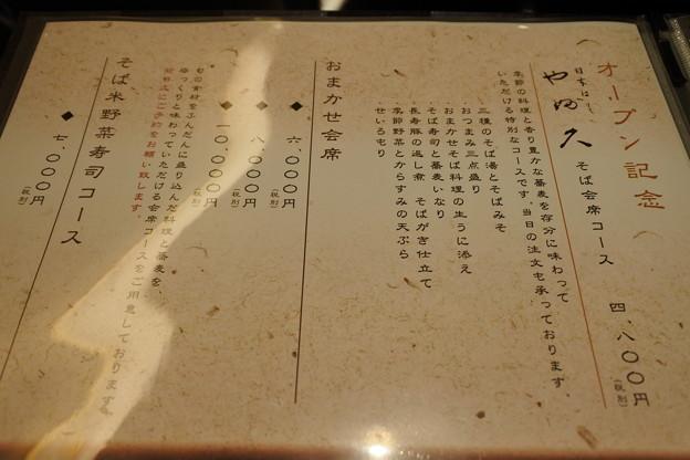 日本ばし やぶ久 銀座店3
