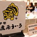 Photos: 伊勢・虎屋ういろ1