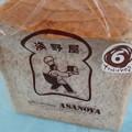 Photos: 浅野屋のパン1