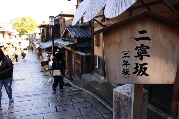 Photos: 京都*二年坂2