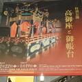 Photos: 東京国立博物館*特別公開・高御座と御帳台1