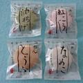 Photos: 京都・本田味噌本店*一わんみそ汁4