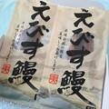 Photos: 静岡県産のうなぎ1