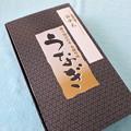 Photos: 静岡県産のうなぎ2