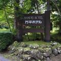 軽井沢・万平ホテル2