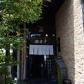Photos: 軽井沢*満留井3