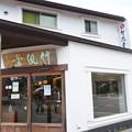 軽井沢・竹風堂 軽井沢駅前店1