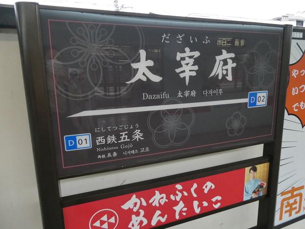 大宰府駅1