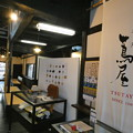 Photos: 平戸・蔦屋2