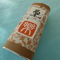 Photos: 足立音衛門*栗のケーキ「樂」2