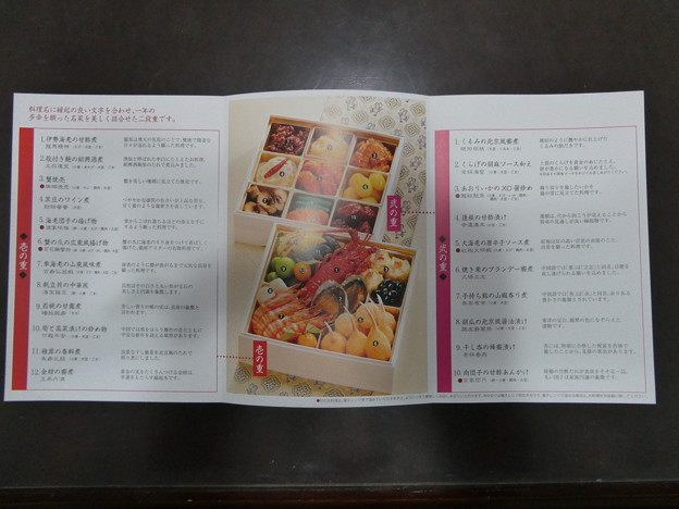 銀座アスター・名菜おせち料理・福5