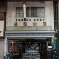 Photos: 照沼商店
