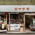 Photos: オーサキ