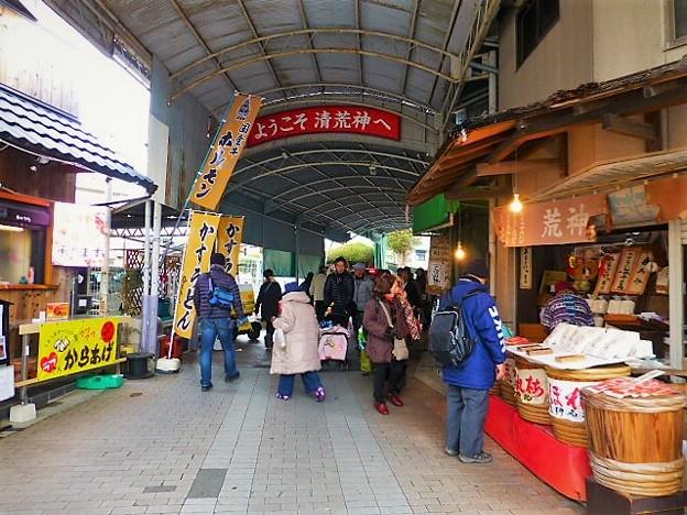 清荒神参道商店会