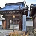 写真: 弘誓寺 表門