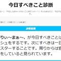 Photos: 今日すべきこと診断2/27