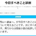 Photos: 今日すべきこと診断2/28