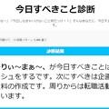 Photos: 今日すべきこと診断2/29