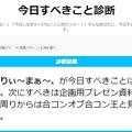 今日すべきこと診断4/1