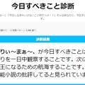 今日すべきこと診断4/2