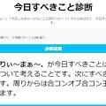 今日すべきこと診断4/3