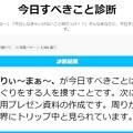今日すべきこと診断4/4