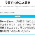 今日すべきこと診断4/5