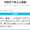 Photos: 今日すべきこと診断11/19